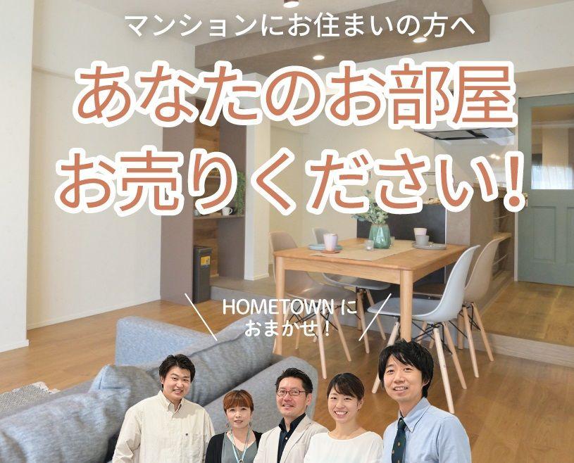 中古住宅買い取り専用ホームぺージができました!!