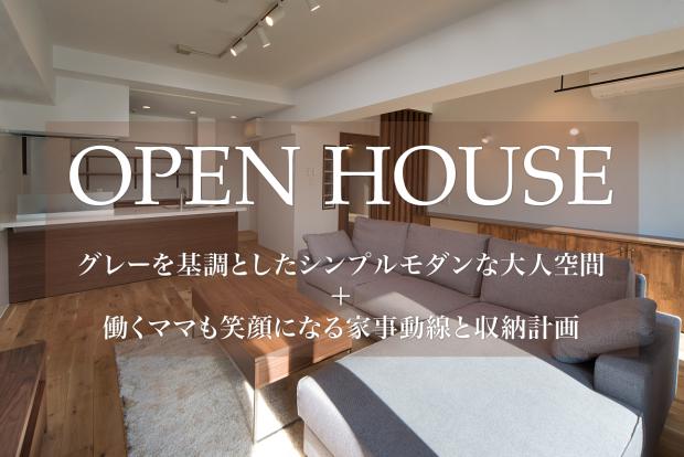 ◇◆リノベーション オープンハウス in ダイアパレス東刈谷◆◇