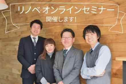 ZOOMを使ったリノベオンラインセミナーご予約受付中!