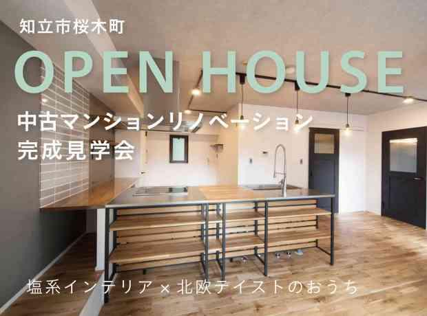 ◇◆リノベーション オープンハウス in キングスコート桜木◆◇