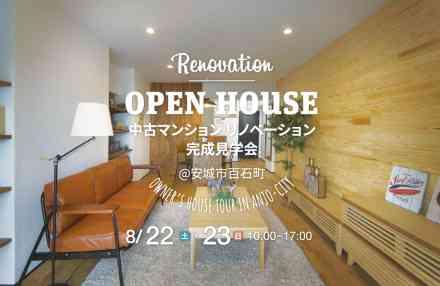 リノベーション オープンハウス in ベル・エスポア石ナ曽根