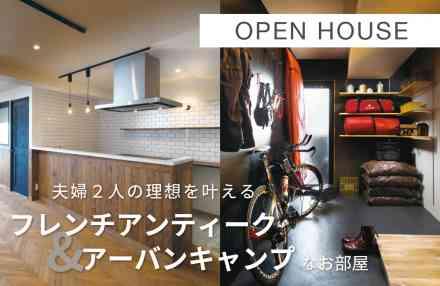 リノベーションオープンハウス in  キングスコート豊田生駒