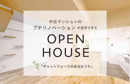 ''プチ'' リノベーションオープンハウス in  ライオンズ安城レジデンス