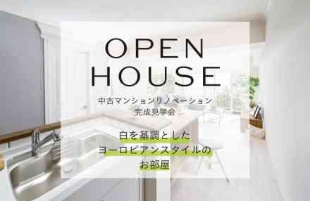 フルリノベーションオープンハウス in  ユーハウス刈谷