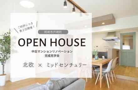 フルリノベーションオープンハウス in  ユニオンハイツ戸崎205