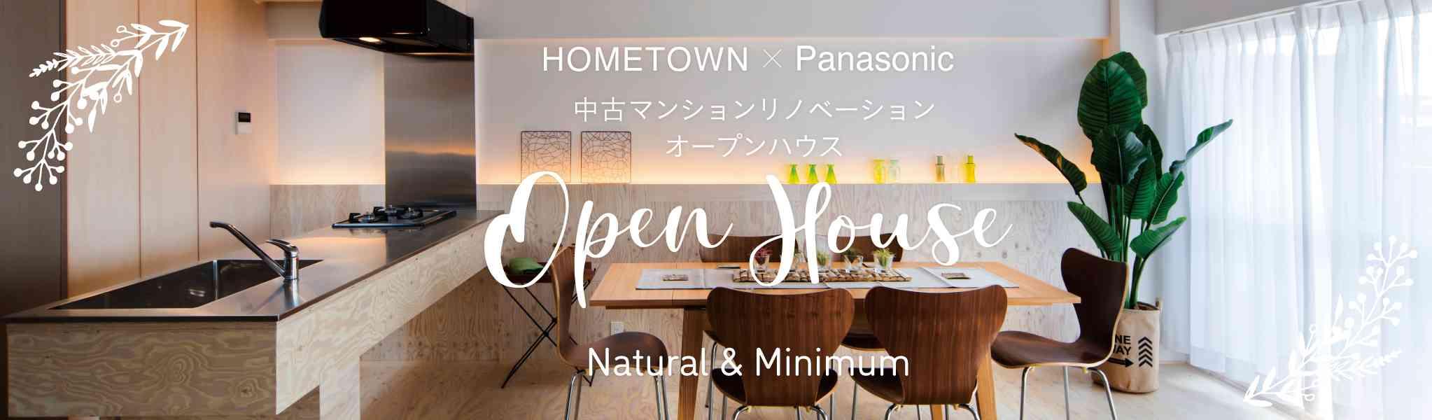 Panasonic × HOMETOWNのフルリノベーション in  前後