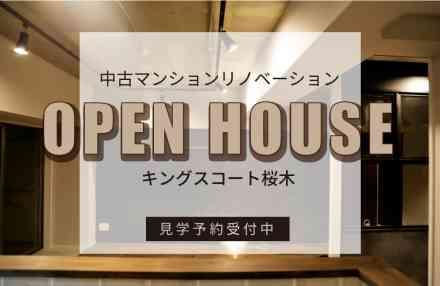 中古マンションリノベーションOPEN HOUSE in  キングスコート桜木