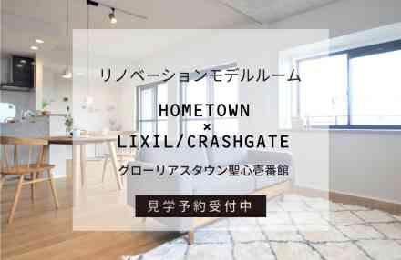 HOMETOWN×LIXIL/CRASHGATEのフルリノベーションin 豊田市聖心町モデルルーム見学会