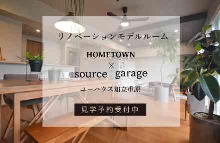 garage × HOMETOWN × sourceのフルリノベーション in 知立モデルルーム見学会