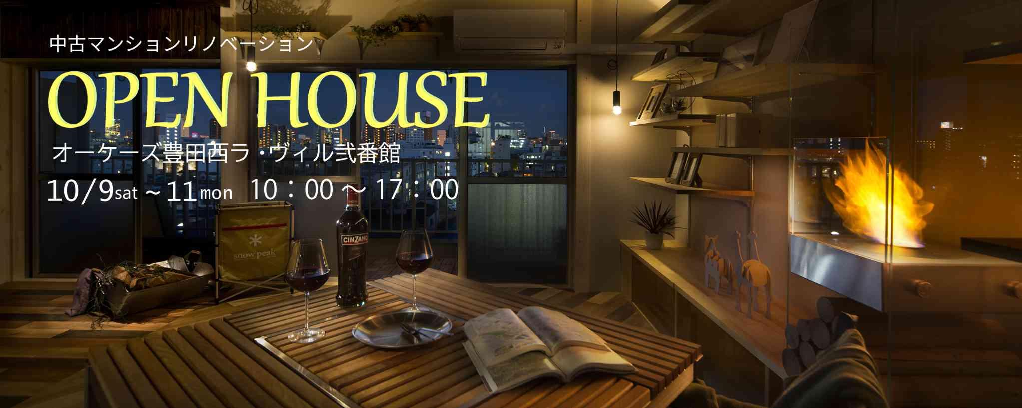 中古マンションリノベーションOPENHOUSE in  オーケーズ豊田西ラ・ヴィル弐番館