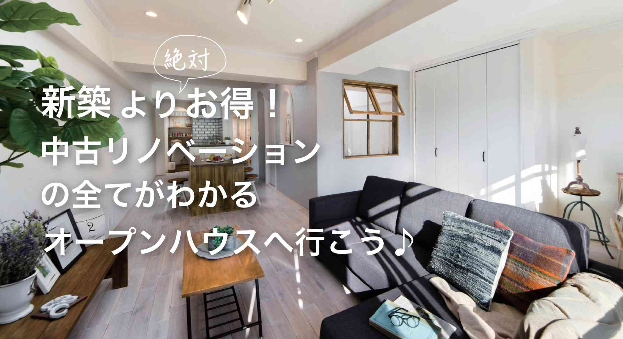 ◇◆OPEN HOUSE  in グローリアス刈谷一ツ木第2◆◇