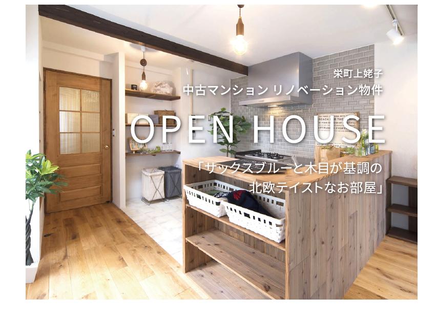 ◇◆リノベーション オープンハウス in シャトー桜ケ丘◆◇