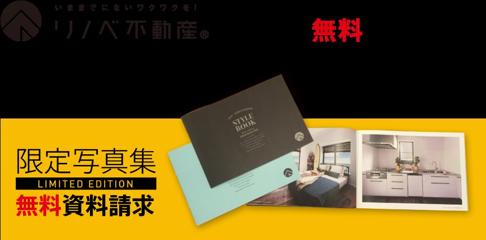 リノベ不動産カタログ無料プレゼント!限定写真集、無料資料請求